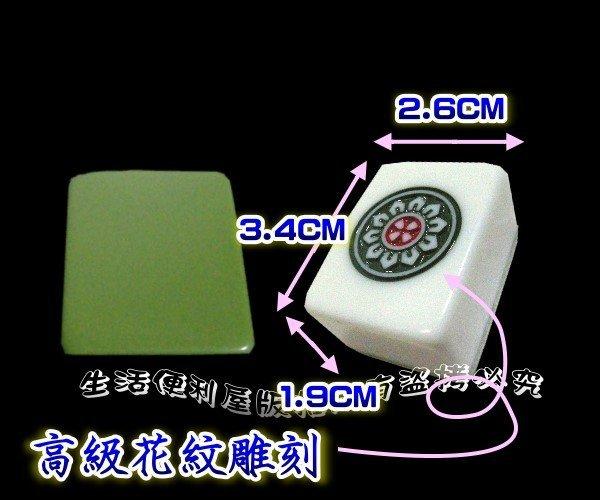 平面麻將34mm加重型台灣製造(墨綠款)【DQ244】◎123便利屋◎