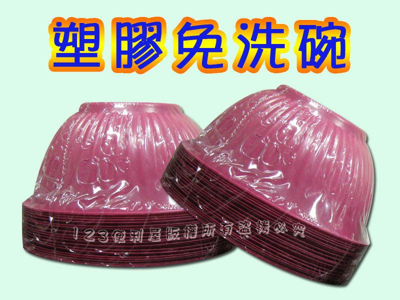 免洗餐具(小) 塑膠碗 PP飯碗【GM320】◎123便利屋◎