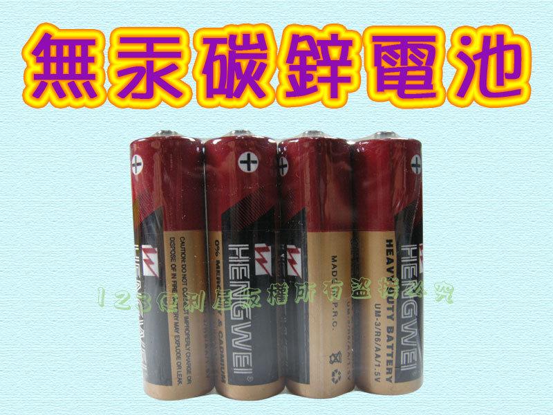 經濟型環保碳鋅電池 3號(AA) 4號(AAA)~1包4入【GU233】◎123便利屋◎