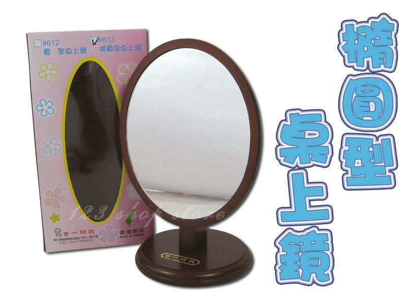 橢圓型桌上鏡(小)/化妝鏡613/桌鏡~鏡面可調整角度【DV411】◎123便利屋◎