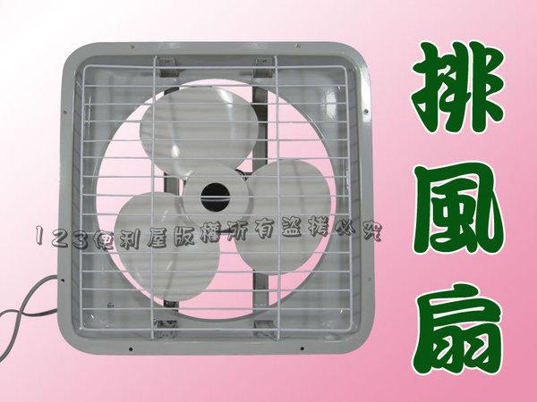 """10"""" 紅梅子通風電扇 吸排兩用 排風扇 排風機 抽風機 台灣製造~另有8"""" 12"""" 14"""" 16""""【AP460】◎123便利屋◎"""