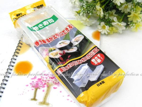 日本長條型壽司製作盒L-8581壽司模型器 壽司飯糰製作造型器 模型盒【DY225】◎123便利屋◎