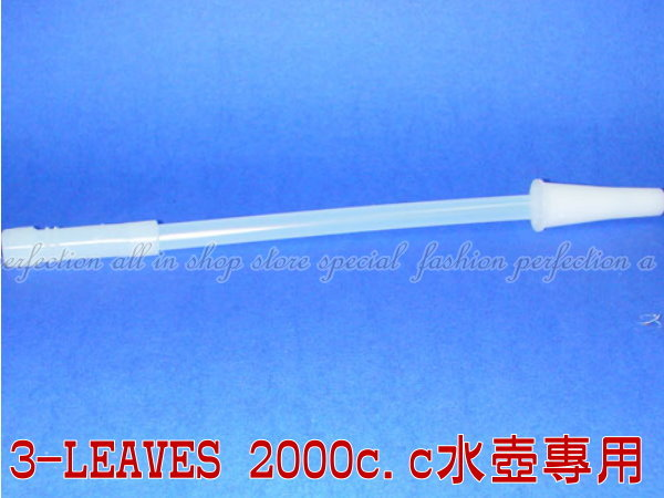 三節吸管 3-LEAVES 2000c.c 水壺專用~賀寶芙奶昔配件【DI332】◎123便利屋◎