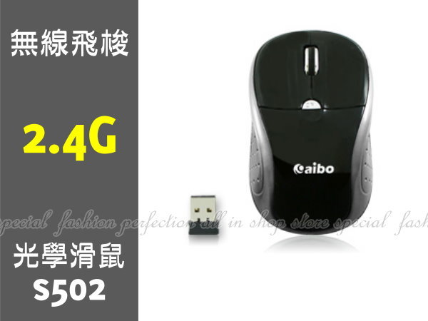 aibo S509 無線飛梭2.4G無線光學滑鼠 光學鼠 三段DPI 即插即用【DC268】◎123便利屋◎