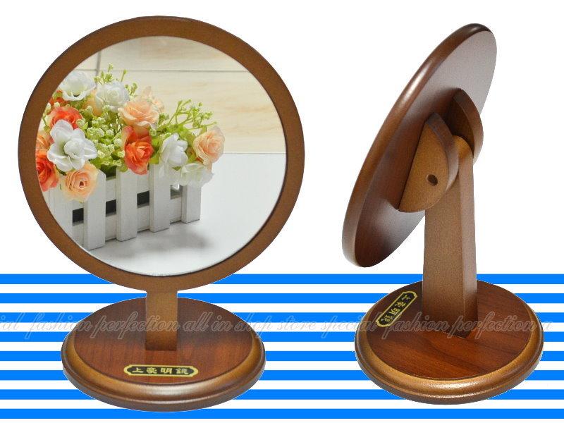 612 圓型桌上鏡 原木化妝鏡/桌鏡~鏡面可調整角度【DV410】◎123便利屋◎