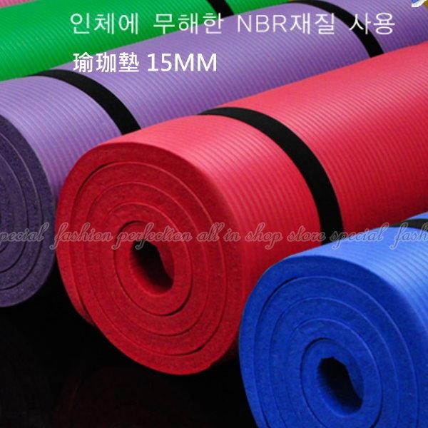 瑜珈墊NBR 15mm 加厚 加長 環保瑜伽墊 遊戲墊 地墊 爬行墊 運動墊 防滑墊【GJ160】◎123便利屋◎