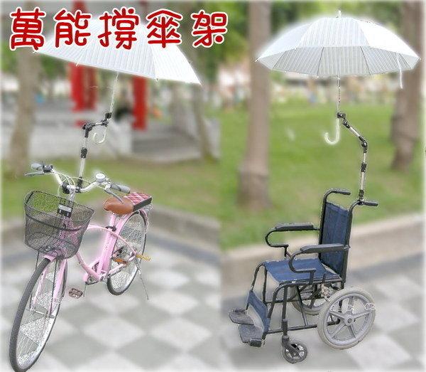 萬能撐傘架. 適用於嬰兒手推車(嬰兒車娃娃車)/電動車/腳踏車自行車/輪椅【DA190】◎123便利屋◎