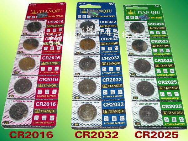 環保型鈕扣電池/水銀電池CR2016(一卡5顆)~不拆售【GU210】◎123便利屋◎