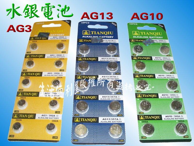 環保型鈕扣電池/水銀電池LR1130(AG10)(一卡10顆)【GU216】◎123便利屋◎