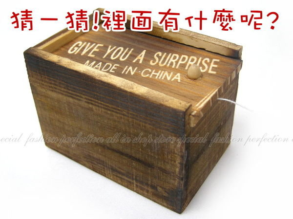 神奇小木箱 打開會讓您嚇一跳喔! 整人小玩意小木盒【DK381】◎123便利屋◎