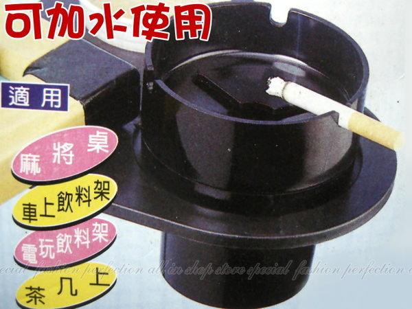 小麻雀煙灰缸CD328 可加水使用 適用麻將桌 飲料架使用【DJ406】◎123便利屋◎