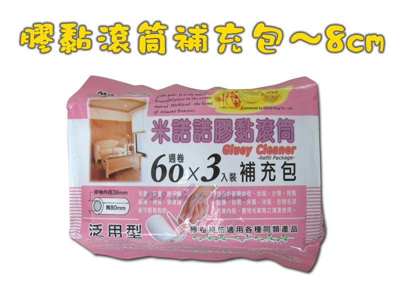米諾諾膠黏滾筒補充包﹝8cm 60週捲*3入﹞~通用型適用於各種品牌【DN220】◎123便利屋◎