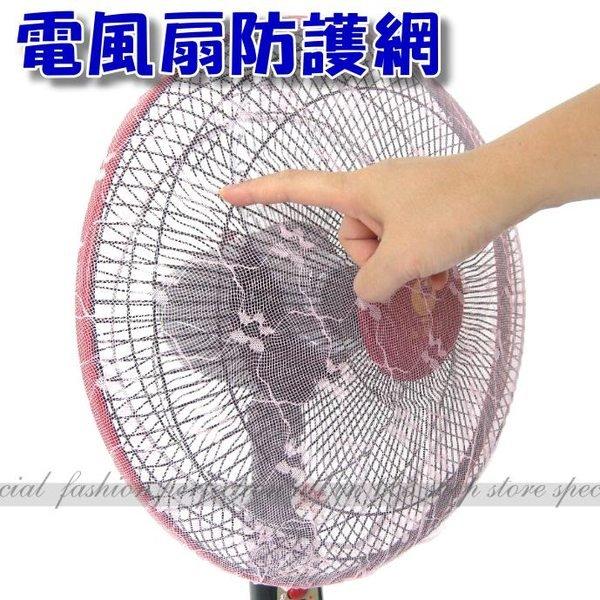 風扇防護網-細 10-14吋立扇/涼風扇【DO264】◎123便利屋◎