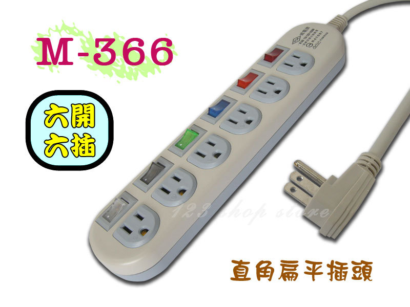 M-366 15尺(4.5m)高容量轉接電源線組3孔插座延長線 6開6插~台灣製造【GL303】◎123便利屋◎