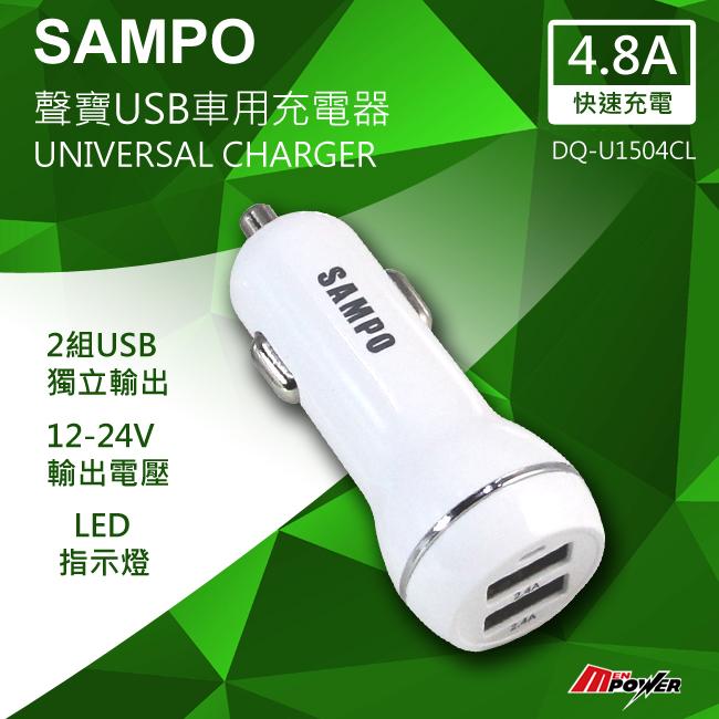 【禾笙科技】SAMPO 聲寶 4.8A 504 雙USB車用充電器 12-24V 獨立輸出 迷你 LED燈 4.8 A