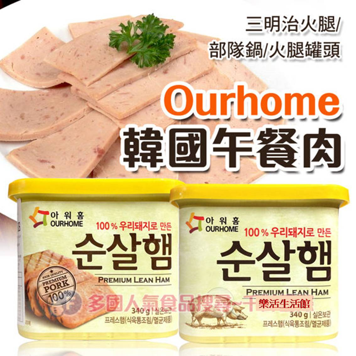 韓國 Ourhome午餐肉 /三明治火腿 / 部隊鍋料理 火腿罐頭【樂活生活館】
