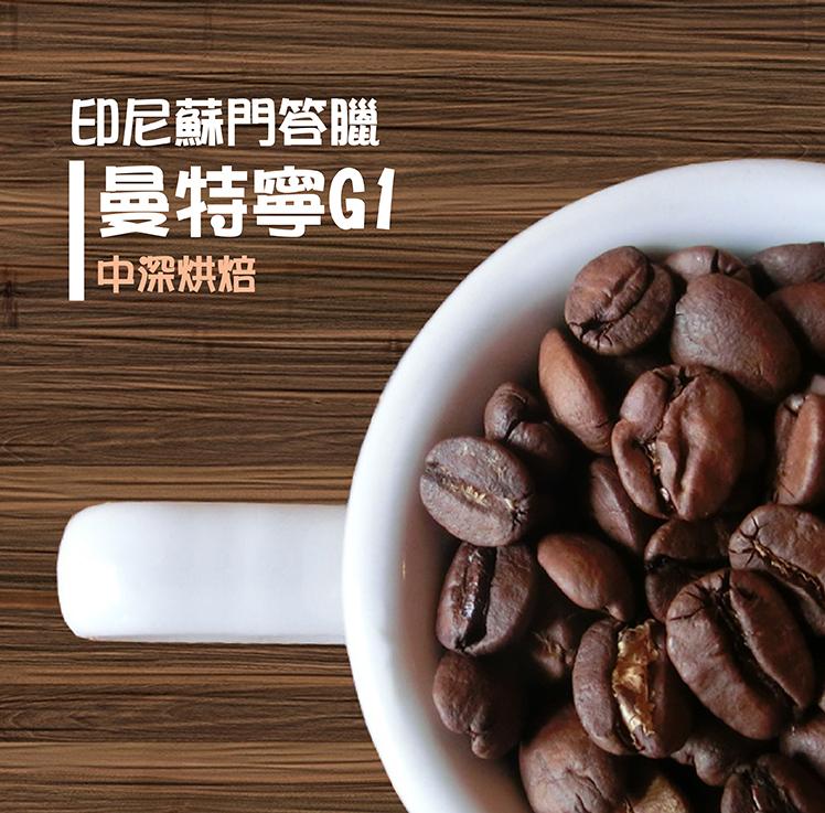 新鮮烘焙咖啡豆-印尼蘇門答臘 曼特寧G1 精品咖啡