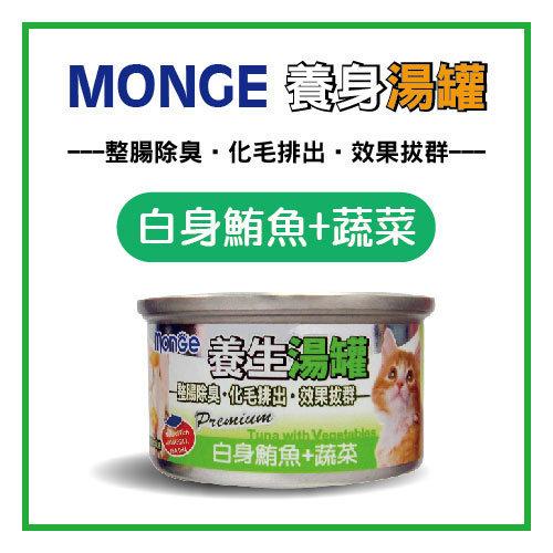 【力奇】MONGE 養生湯罐 貓罐-白身鮪魚+蔬菜-80g-23元/罐>可超取(C182A03)