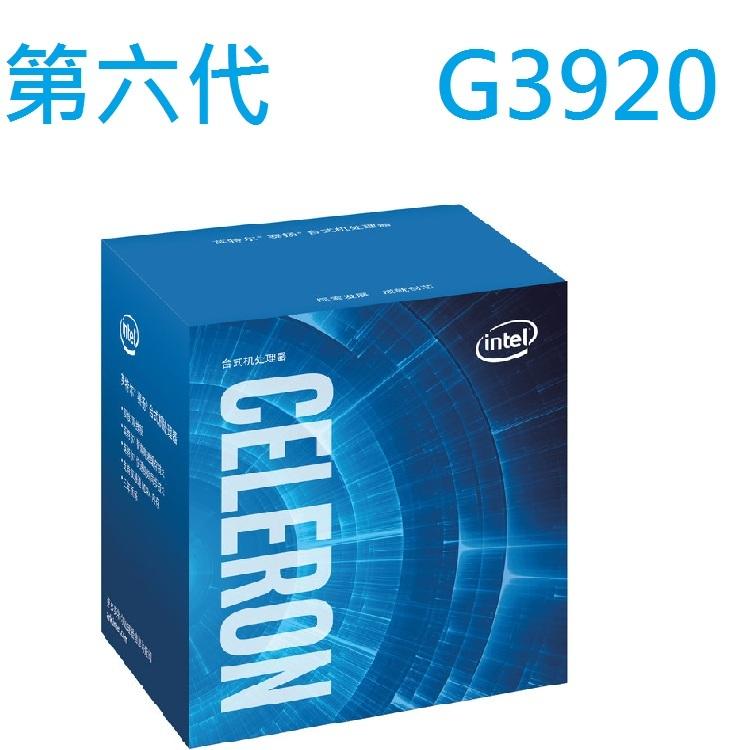 INTEL CPU Celeron G3920 處理器 (2M Cache, 2.90 GHz)