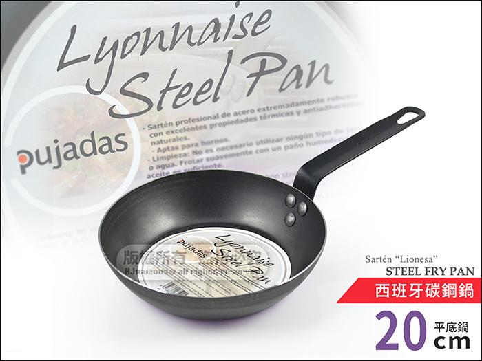 快樂屋? 西班牙 PUJADAS 13-5221 碳鋼平底鍋 20cm 適用電磁爐/烤箱 .快炒鍋.牛排鍋.平煎鍋.小黑鍋
