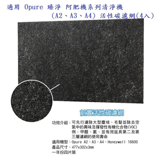 適用【Opure臻淨】A2、A3、A4空氣清淨機 第一層 活性碳濾網(4入)