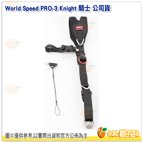 World Speed PRO-3 Knight 騎士 公司貨 快收背帶 快槍俠 快槍手 Carry Speed FotoSpeed