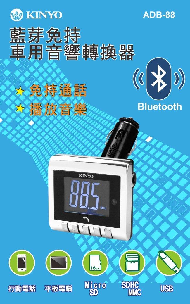 ADB-88 KINYO 耐嘉 藍芽免持車用音響轉換器 藍牙/免持聽筒/J/J1/J5/J7/S3/S4/S5/Note2/Note3/Note4/Alpha/Win Pro/Grane Dous/N..