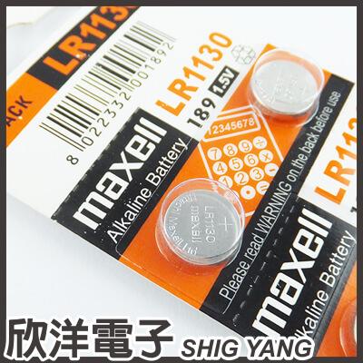※ 欣洋電子 ※ maxell 鈕扣電池 1.5V / LR1130 (189) 水銀電池 單組(2入)售