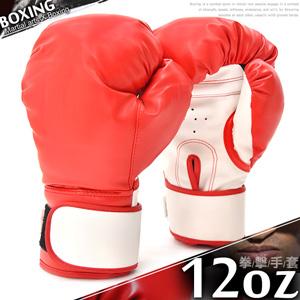 運動12盎司拳擊手套(12oz拳擊沙包手套.格鬥手套沙袋拳套.健身自由搏擊武術散打練習泰拳.體育用品推薦哪裡買)C109-5104B