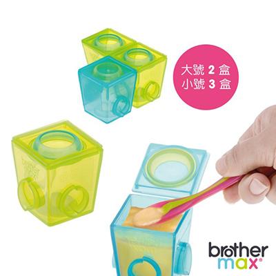 【悅兒樂婦幼用品?】英國 Brother max 副食品防漏保鮮分裝盒【2大3小裝】