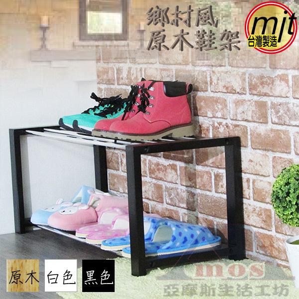 Amos【SAA004】鄉村風二層原木鞋架 【3色可選】DIY組裝 / 鞋櫃 / 鞋櫥 / 鞋子收納 / MIT 台灣製造