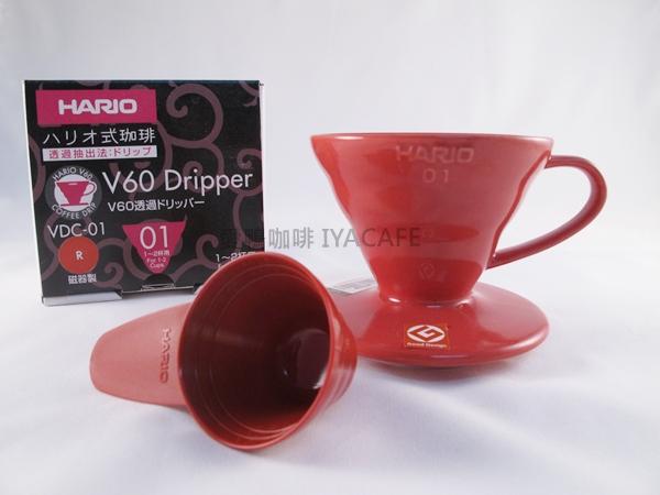 《愛鴨咖啡》Hario VDC-01R 陶瓷錐形濾杯 附咖啡匙 (紅色)加購濾紙降10元