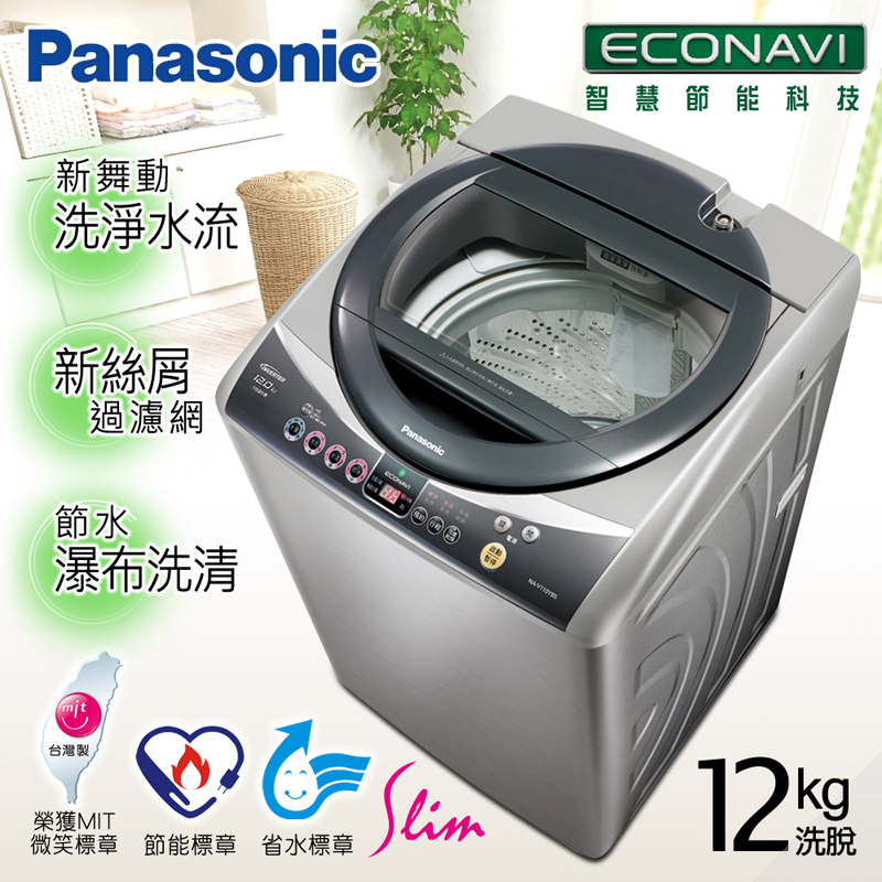 【Panasonic國際牌】12公斤ECO NAVI智慧節能變頻洗衣機/不鏽鋼(NA-V120YBS-S)