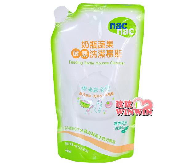 Nac Nac 奶瓶蔬果酵素洗潔慕斯(奶瓶清潔劑)「補充包600ML」酵素去油,好沖洗,不殘留