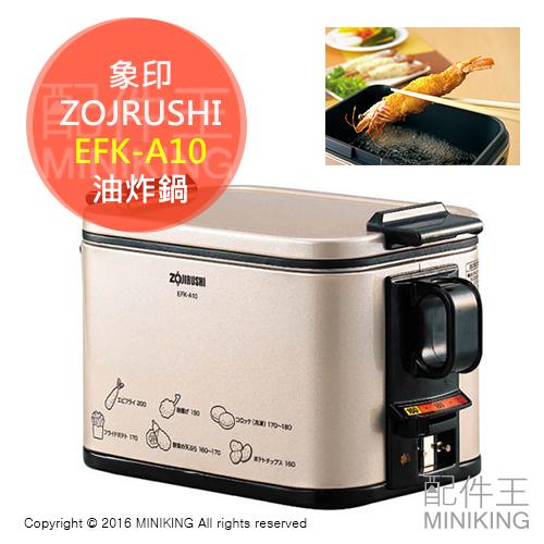 【配件王】日本代購 ZOJRUSHI 象印 EFK-A10 電炸鍋 油炸鍋 天婦羅 薯條 另 KK-00222