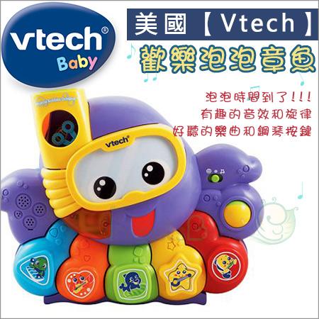 +蟲寶寶+【美國【VTech Baby】歡樂泡泡章魚/讓色彩鮮豔可愛的音樂章魚跟著你一邊學習、一邊享受泡泡樂