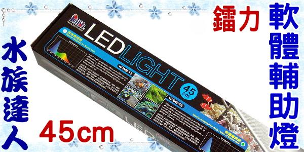 【水族達人】鐳力Leilih《軟體輔助燈.45cm(W-BW-15)7藍3白》LED/1.5尺