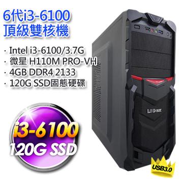 撼動者II【微星平台】(i3 6100-3.7G/微星H110M PRO-VH/4G-D42133/120GSSD)頂級雙核機