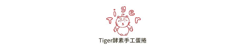 Tiger酵素手工蛋捲