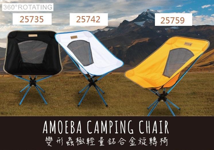 【大山野營】中和 OutdoorBase 25735 25742 25759 360度鋁合金旋轉椅 休閒椅 摺疊椅 太空椅 月亮椅 野餐椅