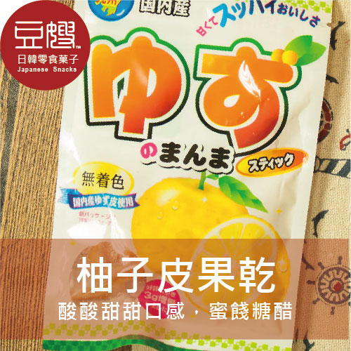 【豆嫂】日本零食 藤井柚子皮果乾
