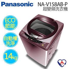 Panasonic國際牌14公斤變頻洗衣機 NA-V158AB-P ★杰米家電☆