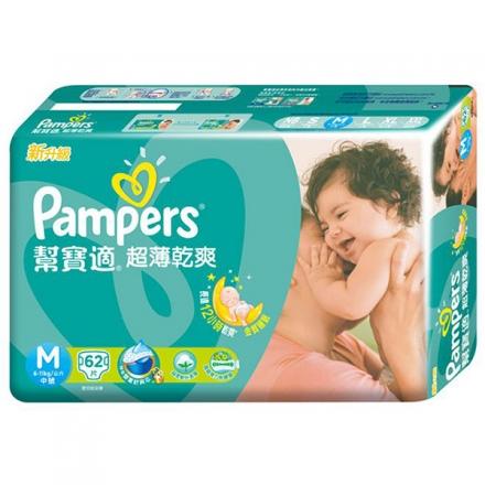 『121婦嬰用品館』幫寶適 超薄乾爽 嬰兒紙尿褲-M62片x4包/箱★平均$5.9/片