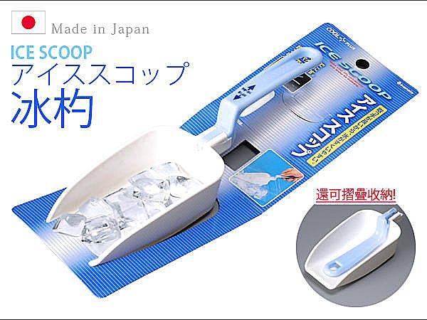 BO雜貨【SV3626】日本製 安全安心 可折疊 好收納 冰杓 鏟冰器 冰鏟 糖果鏟 冰塊夾
