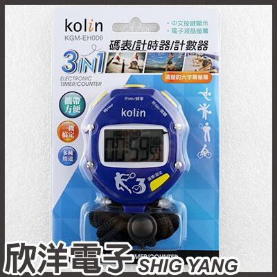 ※ 欣洋電子 ※ Kolin 3合一 碼錶/計時器/計數器 (KGM-EH006) /跑步、競賽、游泳、運動、計時、速疊杯