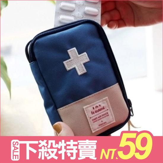 ?MY COLOR?旅行便攜藥品收納包 戶外 醫藥箱 藥包 收納 拉鍊 醫療 急救 小物包 小款 【B34】