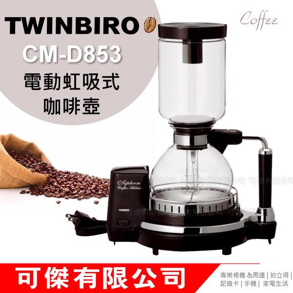 可傑 日本進口 TWINBIRD 虹吸式咖啡壺 CM-D853 磁吸式電源接頭 採用安全電能加熱 內建恆溫器