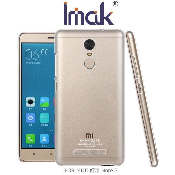 IMAK 羽翼II水晶保護殼/Xiaomi 紅米 Note 3/手機殼/保護殼/透明殼/手機背蓋/硬殼【馬尼行動通訊】