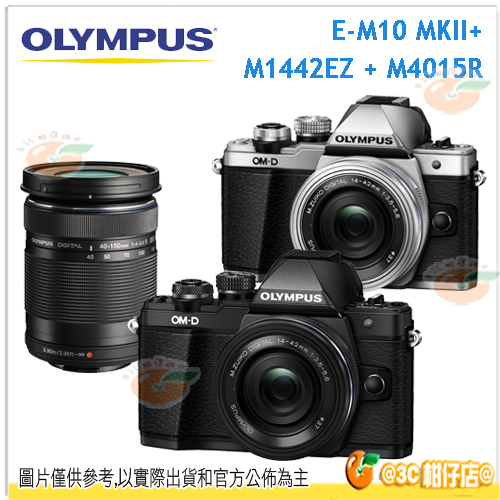 送單眼用大清潔組等好禮 Olympus E-M10 Mark II EM10M2 + M1442EZ + M4015R 雙鏡組 元祐公司貨 EM10 M2 14-42mm 40-150mm kit組 ..