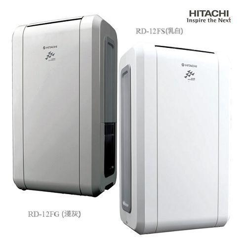 有現貨不用等 HITACHI日立 除濕機 RD-12FS除濕6.0 公升/日 另售RD-12FS*RD-16FS*RD-200DS*RD-280DS*RD-320DR*RD-360DS*F-Y45CX..